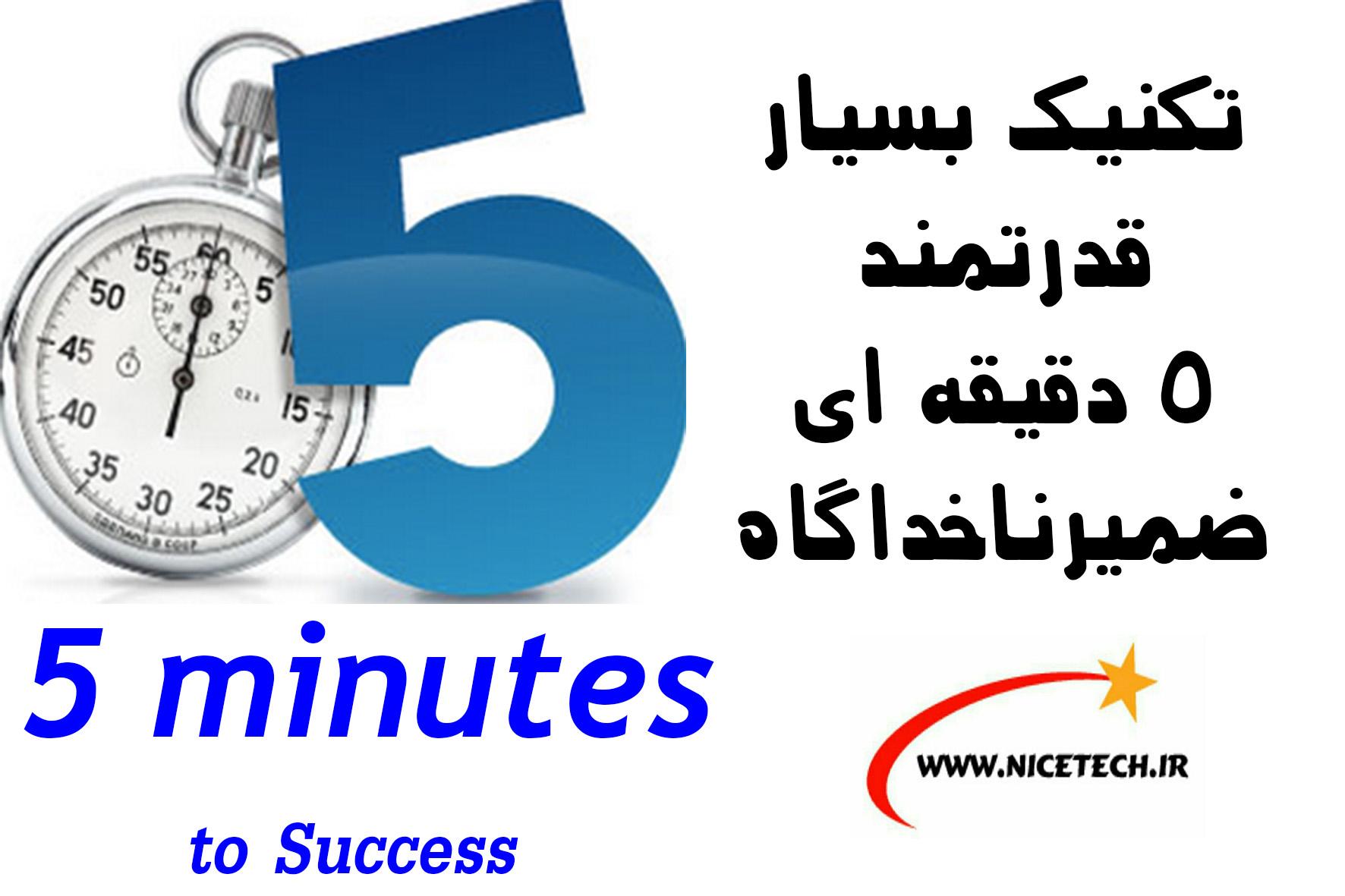 5 دقیقه ی طلایی
