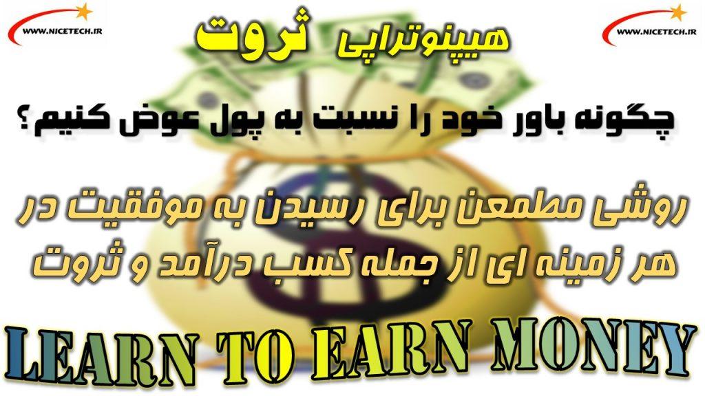 آمادگی ذهن برای ثروت